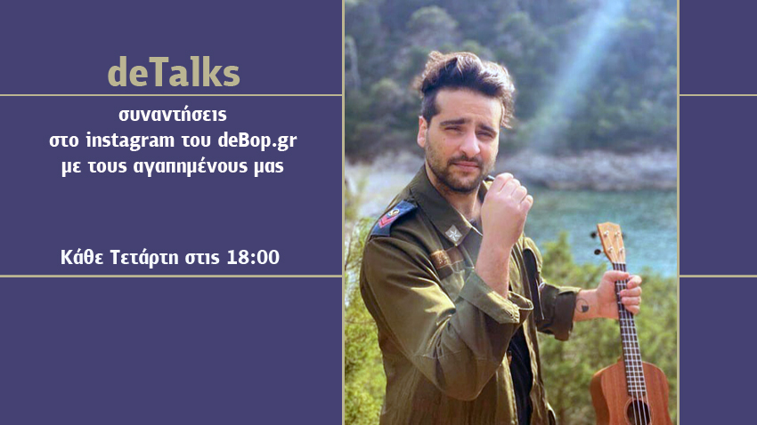 Ο Κωνσταντίνος Μπιμπής στα deTalks του deBόp.gr