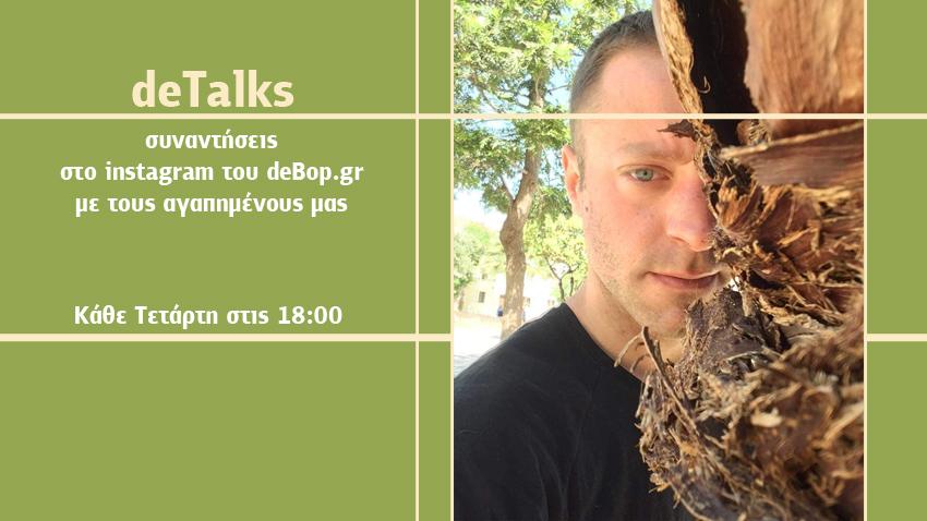 Ο Μιχάλης Συριόπουλος στα deTalks του deBόp.gr