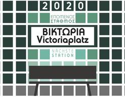 Επόμενος σταθμός: Βικτώρια | Γερμανικά ίχνη κι ένα νέο αφήγημα στην πλατεία Βικτωρίας