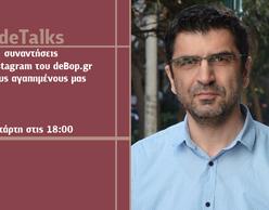 Ο Μάκης Τσίτας στα deTalks του deBόp.gr