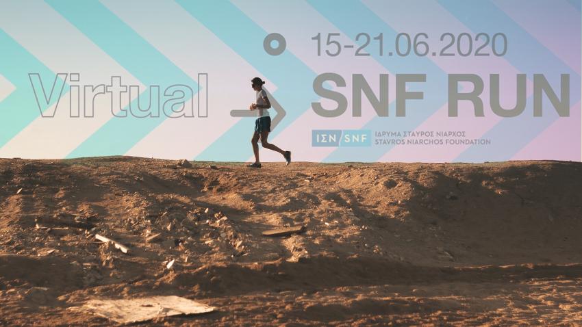 To SNF Run φέτος βγαίνει στους δρόμους virtually!