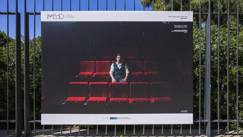 «Παρόντες»: η μεγάλη φωτογραφική έκθεση φωτορεπορτάζ του iMEdD