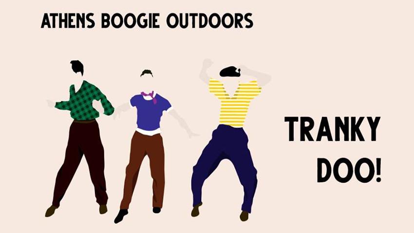 Χορός με τους Athens Boogie στον Πεζόδρομο της Ερμού!