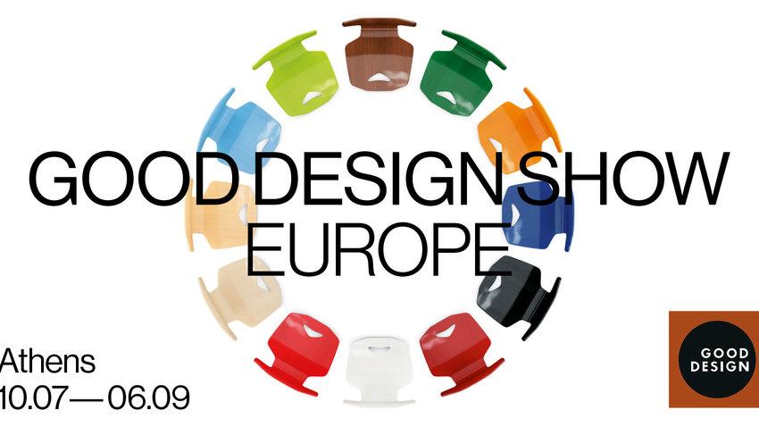 Το Good Design Show Europe στην Αθήνα!