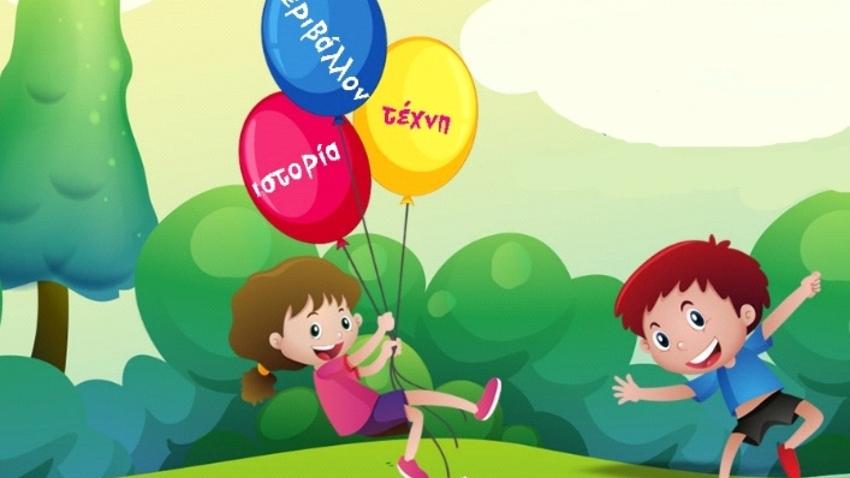 Μουσειοπαιδαγωγικά προγράμματα σε αυλές και κήπους της Αθήνας για παιδιά 6-12 ετών
