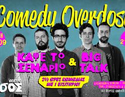 Comedy Overdose | Κάψε το Σενάριο + Big Talk στο Άλσος