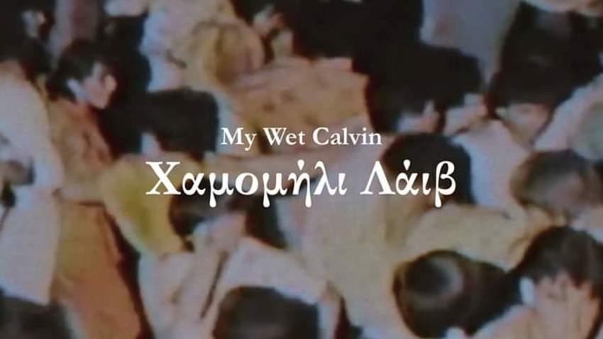 My Wet Calvin | Χαμομήλι Λάιβ