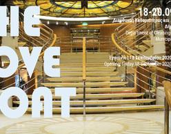 The Love Boat ή αλλιώς η «σκουπιδιάρα» | Εικαστική έκθεση