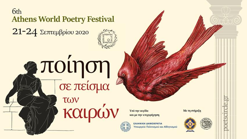 6ο Διεθνές Φεστιβάλ Ποίησης Αθηνών