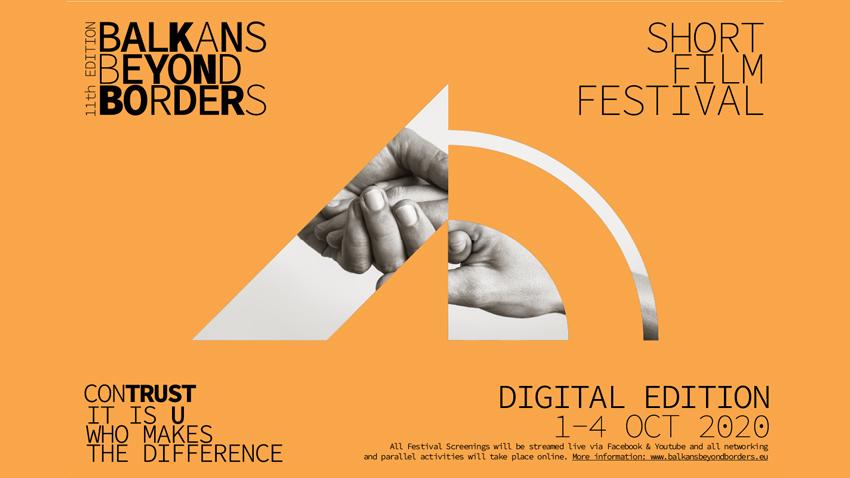 11ο Διαβαλκανικό Φεστιβάλ Βalkans Beyond Borders