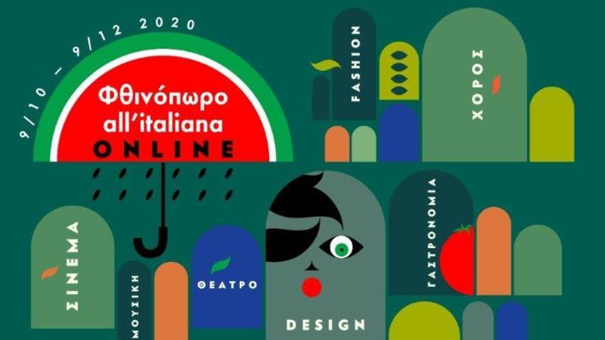 Φθινόπωρο all' Italiana! | Ιταλικός Πολιτισμός στο σπίτι σας!