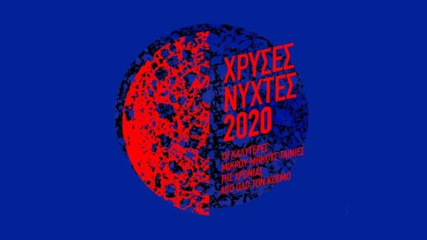 Χρυσές Νύχτες 2020 | Από την Ελληνική Ακαδημία Κινηματογράφου