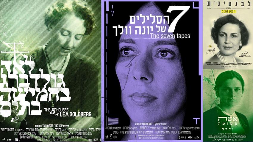 Φεστιβάλ Ισραηλινού Κινηματογράφου :: Γυναίκες Συγγραφείς