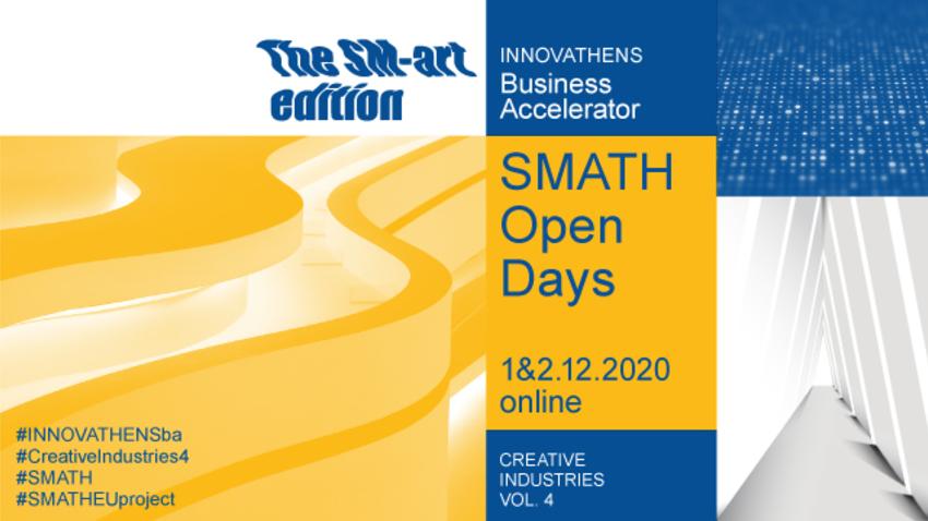 SMATH Open Days | Ένα διήμερο με ομιλίες & workshops