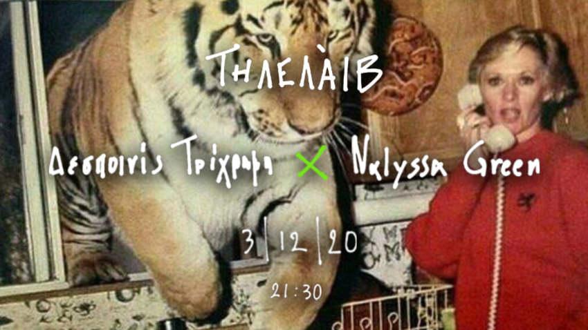 Τηλελάιβ: Δεσποινίς Τρίχρωμη x Nalyssa Green, live streaming concert