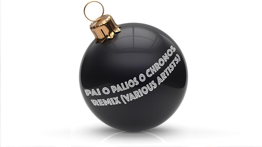 Pai O Palios O Chronos (2020 Remix) | Ένα εικαστικό διαδικτυακό event σε συνεργασία με τας Τελετάς Μπούκουρας