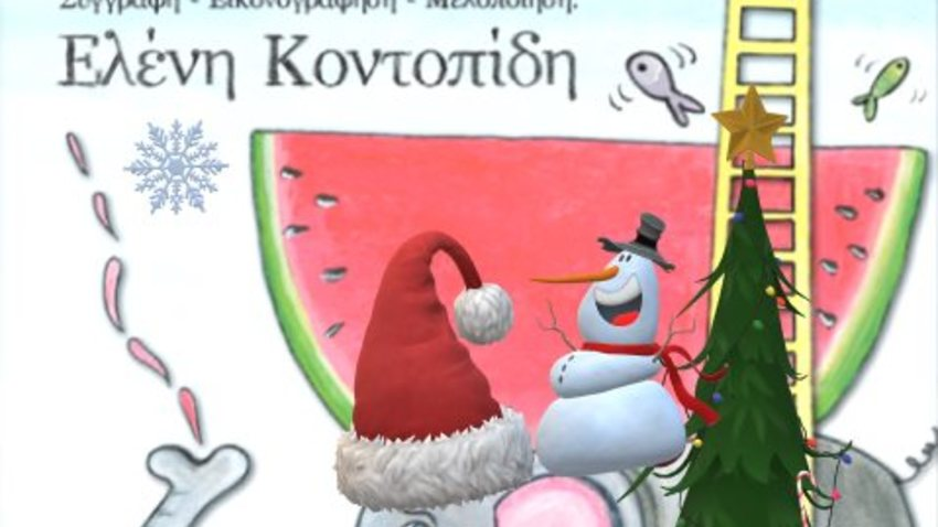 """Μαγικά Χριστούγεννα με τη """"Σκάλα μου τη Μαγική"""