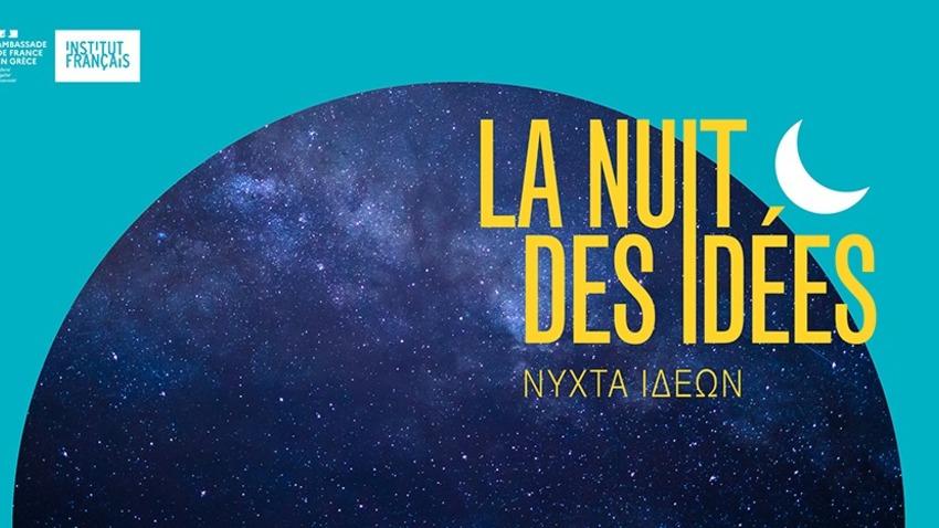 Νύχτα Ιδεών 2021 :: «Πλησίον»