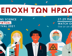 To Athens Science Virtual Festival 2021 on demand