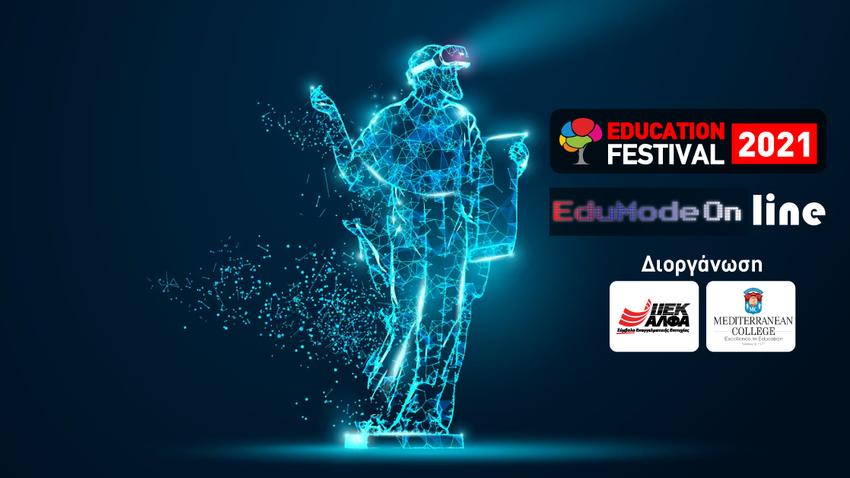 13ο EDUCATION FESTIVAL powered by ΙΕΚ ΑΛΦΑ & MEDITERRANEAN COLLEGE