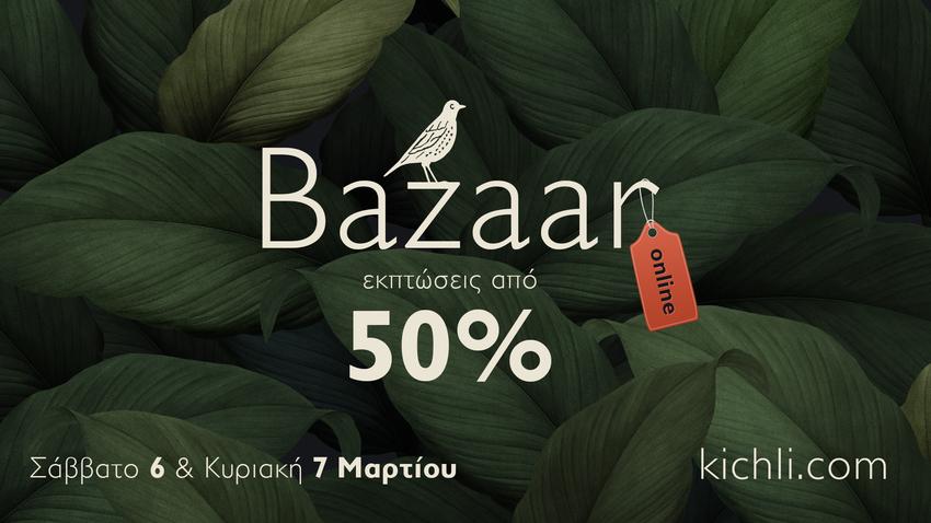 Εκδόσεις Κίχλη: online bazaar βιβλίων!