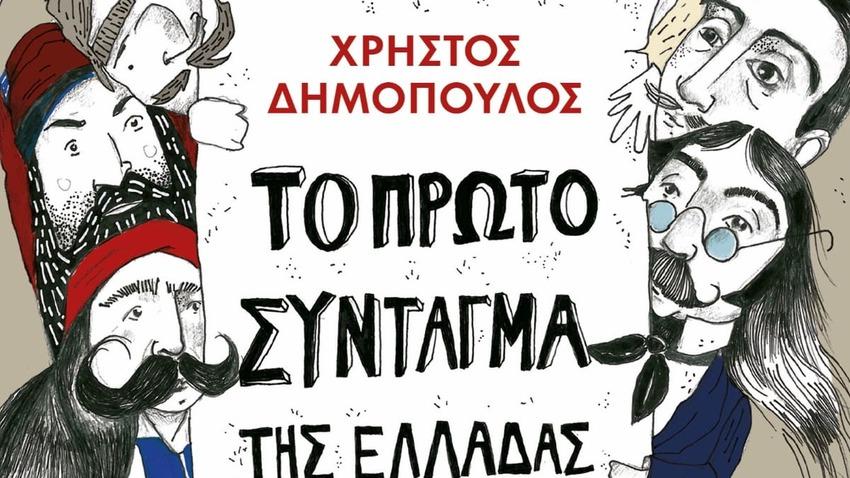 Γιορτάζουμε την Eλληνική Eπανάσταση   Online εκδήλωση για παιδιά