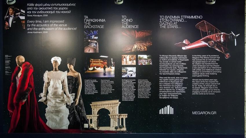 «Η μουσική απογειώνει!» | Μια έκθεση για τα 30 χρόνια του Μεγάρου στον Διεθνή Αερολιμένα Αθηνών