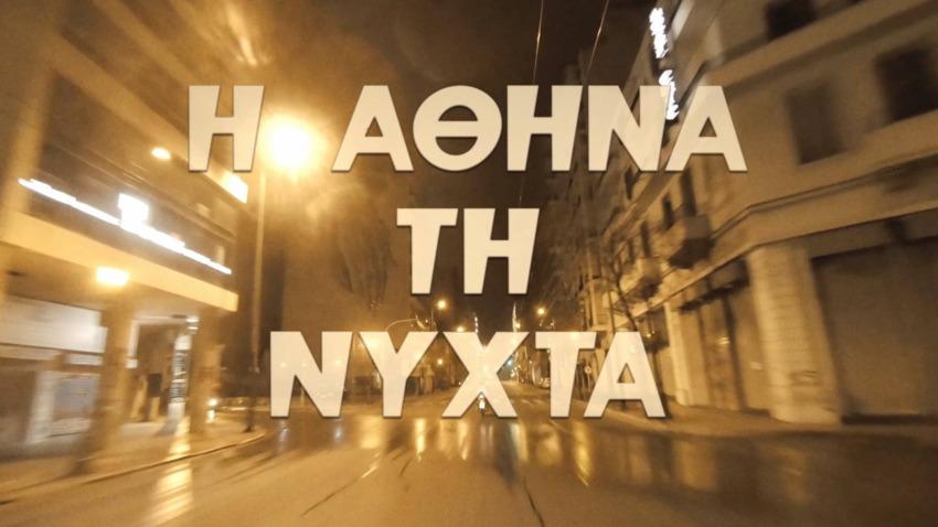 11ΜΜ | Η Αθήνα του Δ. Καραναστάση σε μουσική MOBY