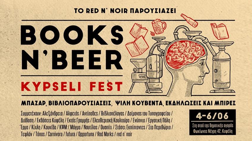 Books n' beer Kypseli fest!