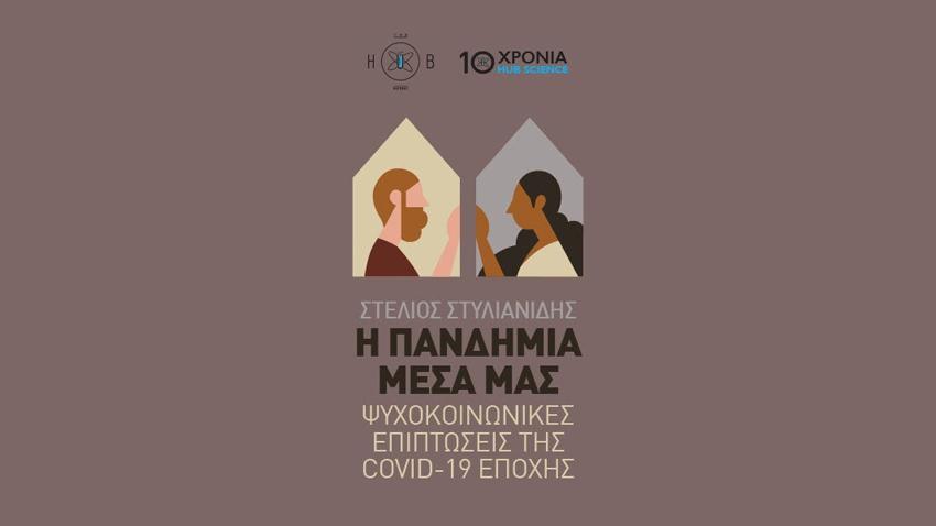Hub Science | Διάλεξη Στ. Στυλιανίδη: «Η πανδημία μέσα μας: Ψυχοκοινωνικές επιπτώσεις της COVID-19 εποχής»