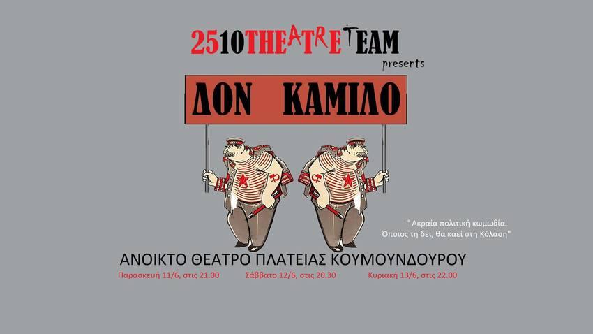 3ο Open Air Athens Theater Festival
