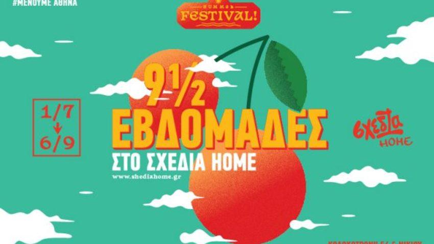 Μένουμε Αθήνα: 9,5 εβδομάδες στο σχεδία home