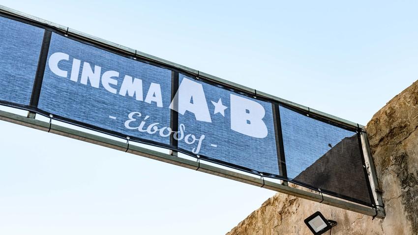 ΑΒ: Ο ιστορικός κινηματογράφος των Άνω Πατησίων ανοίγει ξανά   Το πρόγραμμα Ιουλίου
