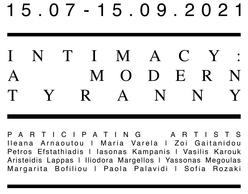 Η έκθεση «Οικειότητα: Μια σύγχρονη τυραννία» στην Αθήνα