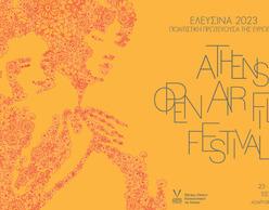 Το Φεστιβάλ Θερινού Κινηματογράφου στην Ελευσίνα 2023