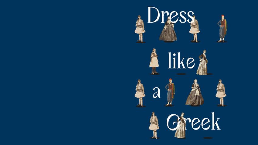 «Ντύσου σαν Έλληνας»   Από το Μουσείο Μπενάκη στο Ελ. Βενιζέλος