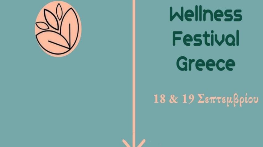 3ο Wellness Festival Greece | Φεστιβάλ Ευεξίας