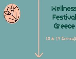 3ο Wellness Festival Greece   Φεστιβάλ Ευεξίας