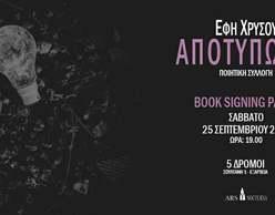 «Αποτύπωμα» | Book signing party