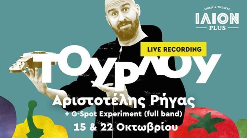 Αριστοτέλης Ρήγας ΤΟΥΡΛΟΥ – live recording