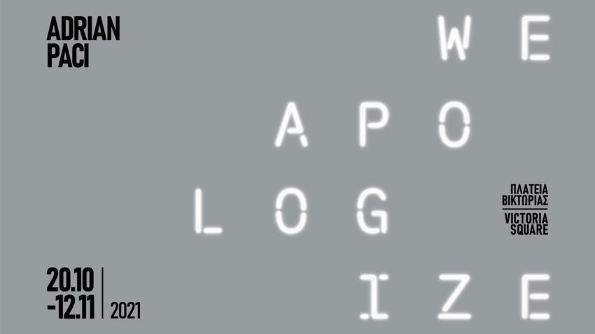 «We Apologize» του Αντριάν Πάτσι