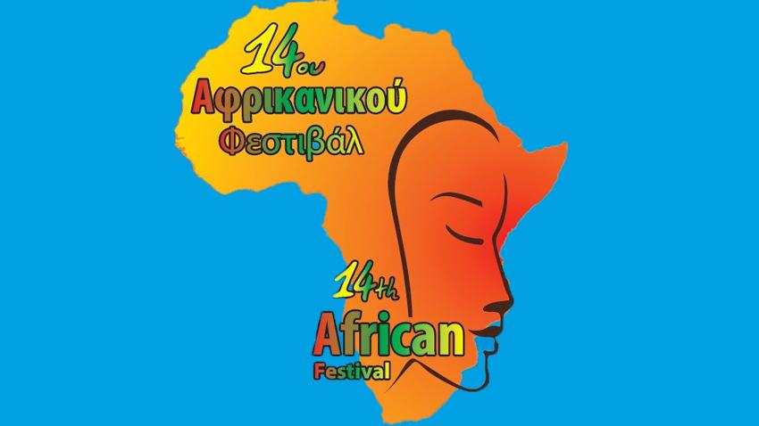 14ο Φεστιβάλ Αφρικανικής Γαστρονομίας και Λαϊκής Τέχνης