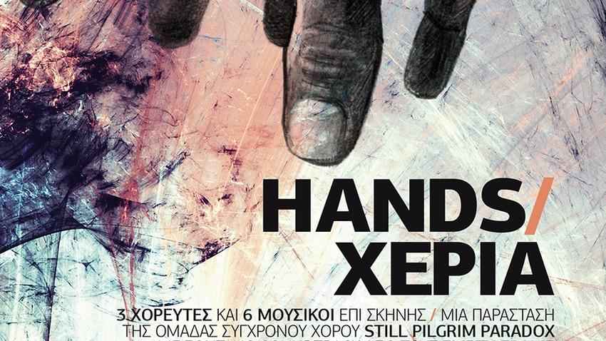 Hands/Χέρια @ θέατρο Olvio