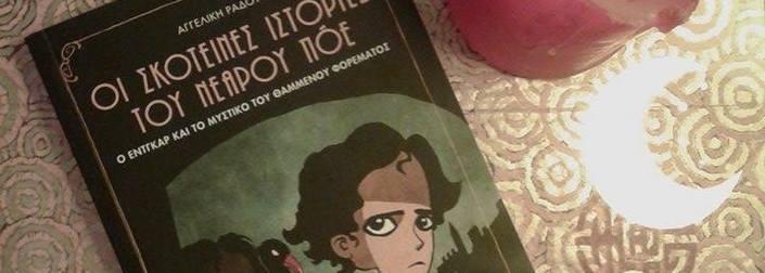 «Οι σκοτεινές ιστορίες του νεαρού Πόε» από τις Εκδόσεις Polaris