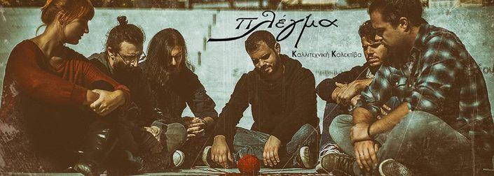 «Πλέγμα»: μια ιδιόμορφη μουσική κολλεκτίβα! Τους είδαμε στο Μπαράκι στη Διδότου.