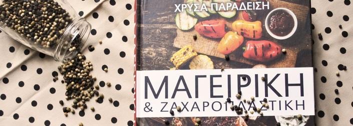 «Μαγειρική & Ζαχαροπλαστική» της Χρύσας Παραδείση από τις Εκδόσεις Τερζόπουλου