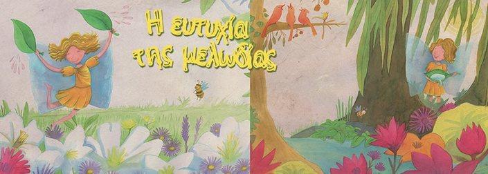 «Η ευτυχία της μελωδίας» από τις εκδόσεις mamaya