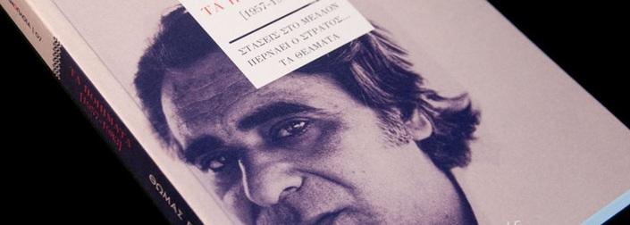 Θωμάς Γκόρπας, Τα Ποιήματα (1957 -1983): ΣΤΑΣΕΙΣ ΣΤΟ ΜΕΛΛΟΝ, ΠΕΡΝΑΕΙ Ο ΣΤΡΑΤΟΣ..., ΤΑ ΘΕΑΜΑΤΑ, εκδόσεις Ποταμός