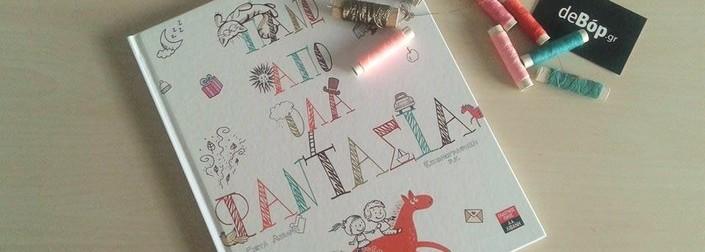 «Πάνω από όλα φαντασία» από τις εκδόσεις Λιβάνη