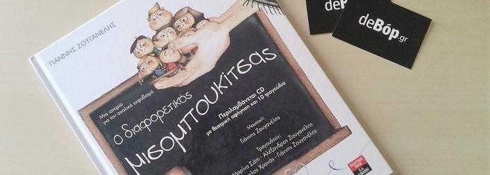 «Ο διαφορετικός μισομπουκίτσας» από τις εκδόσεις Λιβάνη